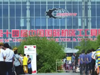 14th China International Machine Tool Exhibition