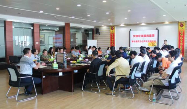 Han's Yueming Laser staff conference site