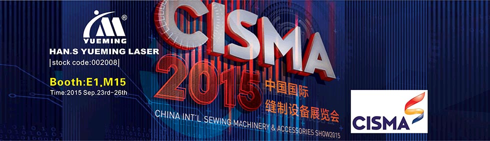 China International Sewing Equipment Exhibition